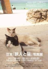 豆本「旅人と猫」写真展