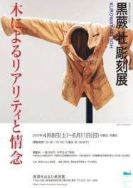 清須ゆかりの作家 黒蕨 壮 彫刻展  木によるリアリティと情念