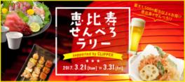 恵比寿せんべろラリー~supported by CLIPPER~