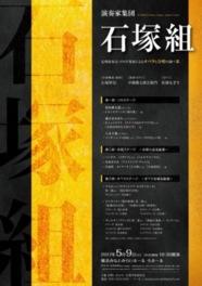 演奏家集団 石塚組 定期演奏会 プロ声楽家によるオペラと合唱の調べ3