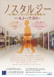 大塚国際美術館春夏イベント「ノスタルジー 懐かしいあの日に帰る美術館」