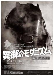 特別展「異郷のモダニズムー満洲写真全史ー」