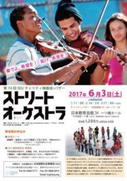 第74回 ISSJチャリティ映画会・バザー 「ストリート・オーケストラ」