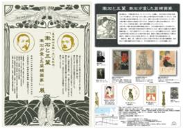 四国村 特別企画展「漱石と五葉 漱石を感嘆させた装幀画家」展