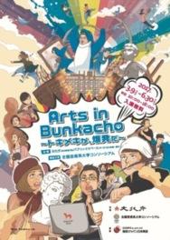 Arts in Bunkacho ~トキメキが、爆発だ~