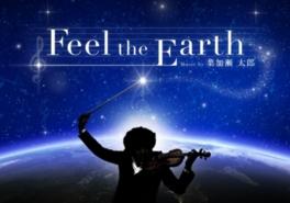 プラネタリウム春番組「Feel the Earth~Music by 葉加瀬太郎~」
