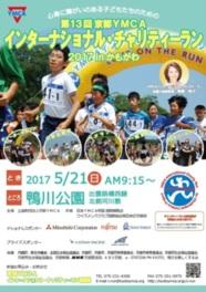 第13回京都YMCAインターナショナル・チャリティーラン2017 in かもがわ