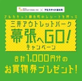 アルカキット錦糸町のレシートをもって三井アウトレットパーク幕張へGOキャンペーン