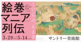 六本木開館10周年記念展 絵巻マニア列伝