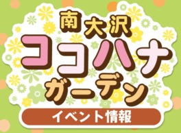「南大沢ココハナガーデン」イベント情報