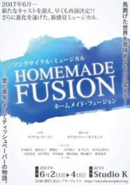 ソングサイクル・ミュージカル「HOMEMADE FUSION -ホームメイド・フュージョン-」