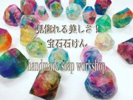 手作り石鹸体験!「クリアな宝石石鹸」4月@大阪の石けん教室16soap