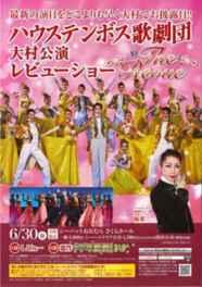 ハウステンボス歌劇団 大村公演 レビューショー ~The Revue~