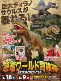 恐竜ワールド冒険隊~ミッションをクリアせよ~