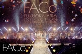 福岡アジアコレクション(FACo)