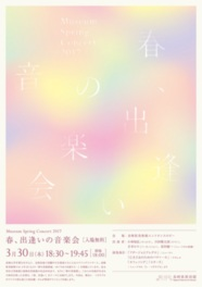 Museum Spring concert 2017 春、出逢いの音楽会