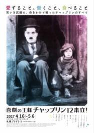 喜劇の王様 チャップリン12本立!