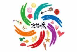 第2回沖縄祭り「琉球の嵐」