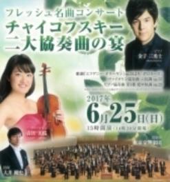 フレッシュ名曲コンサート ~チャイコフスキー 二大協奏曲の宴~