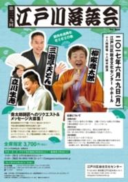 第129回江戸川落語会~新作も古典もモリモリの会~