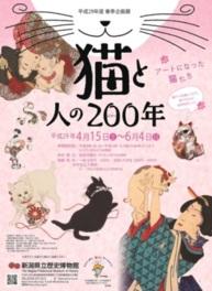 春季企画展「猫と人の200(にゃ~)年-アートになった猫たち-」