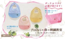 ワークショップ「Poliviの春の刺繍教室 ~ラッキーモチーフ付き!~」