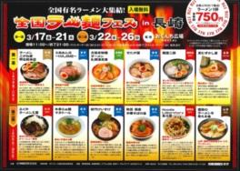 全国ラー麺フェス in 長崎