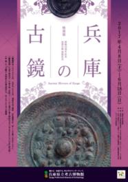 開館10周年記念 加西分館開館記念 特別展「兵庫の古鏡」