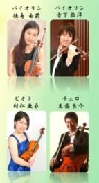 サンパークコンサート 弦楽四重奏