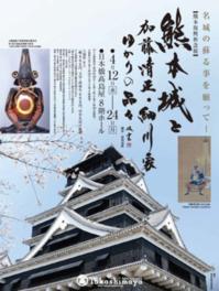 熊本復興祈念展「熊本城と加藤清正・細川家ゆかりの品々」