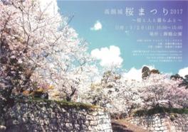 高鍋城桜まつり2017~桜と人と暮らふと~