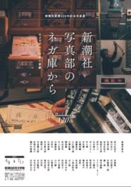 新潮社写真部のネガ庫から カメラがみた作家の素顔
