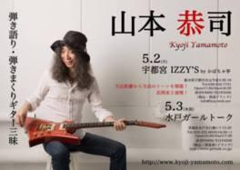 山本恭司(BOWWOW)「弾き語り・弾きまくりギター三昧」