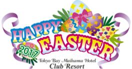 東京ベイ舞浜ホテルクラブリゾート ハッピーイースター2017