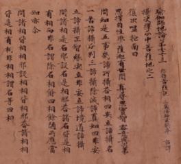 コレクション展「奈良・平安の写経」
