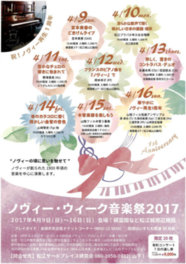 ノヴィー・ウィーク音楽祭2017「木管楽器を楽しもう」(山陰フィル木管5重奏)