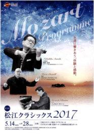 松江クラシックス2017 ファイナルコンサート「モーツァルトの手紙」