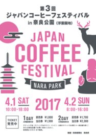 Japan Coffee Festival in NARA-PARK 2017