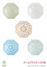 オールプラスチックの傘/消費構造を変える!