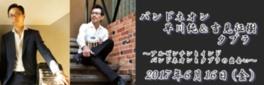 「タンゴセッション」早川純(バンドネオン)&吉見征樹(タブラ)ライブ