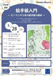 ものづくりワークショップ3 絵手紙入門 ~ピーマンから学ぶ絵手紙の基本~
