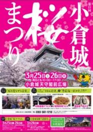 第13回 小倉城桜まつり