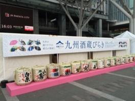 九州酒蔵びらき2017