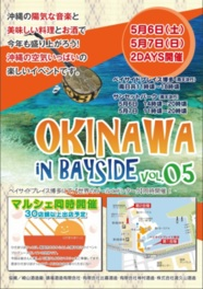 OKINAWA IN BAYSIDE vol.05