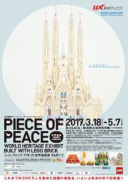春の特別展「PIECE OF PEACE『レゴ(R)ブロック』で作った世界遺産展 PART-3」