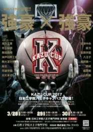日本工学院Presents KAZU CUP 2017