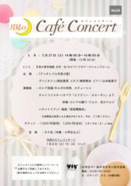 月見のカフェコンサート