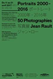 ジャン・ロー展「Portraits 2000-2016」