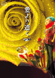 劇団どくんご全国ツアー「愛より速く 2号」富士吉田公演