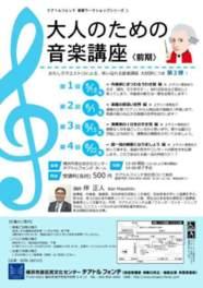 大人のための音楽講座